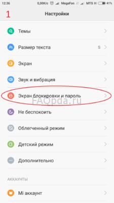 Экран блокировки и пароль