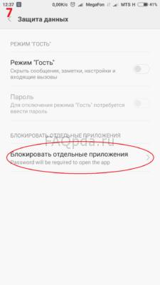 Блокировать отдельные приложения