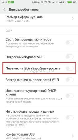Переключаться на мобильную сеть