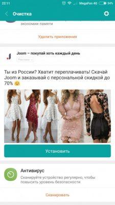 Реклама в приложении