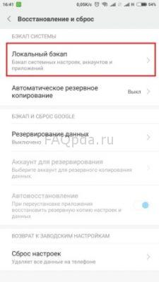 Бэкап на Xiaomi
