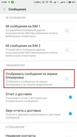 Отключение sms на экране блокировки