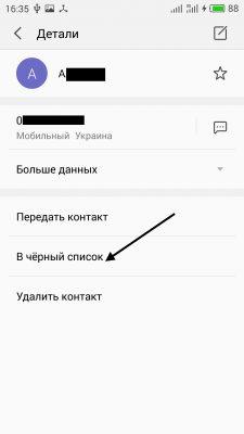 Контакт в черный список