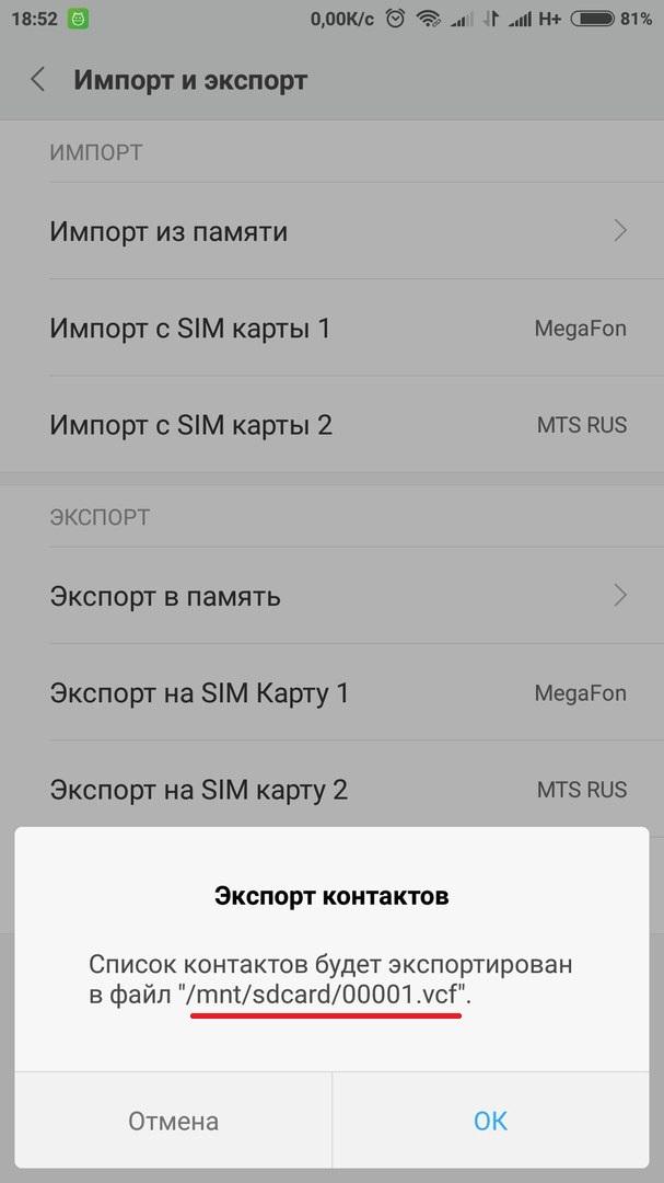 posle-eksporta-kontakti-na-android-otobrazhayutsya-nekorrektno-pornuha-muzh-na-raboti-zhena-s-drugom