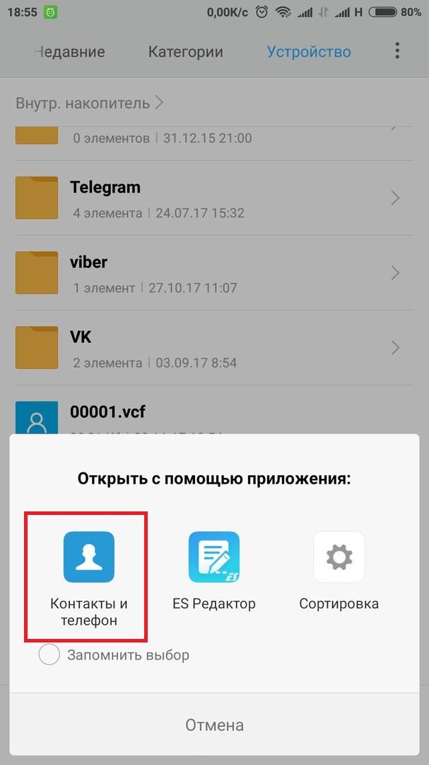 45302eb533a7 Отображается только номер телефона, а не имя контакта в Xiaomi ...