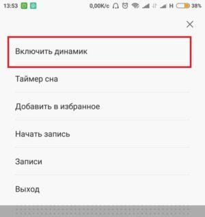 Значок Радио Xiaomi