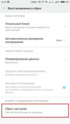 Сброс настроек Xiaomi