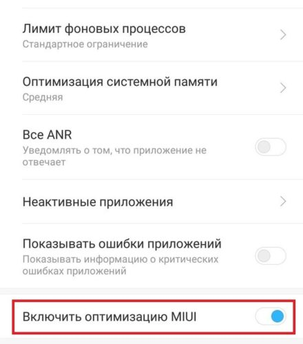 Не отключать документы при перезагрузке Xiaomi