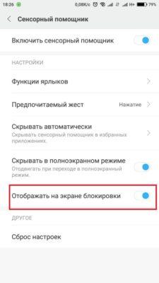 Сенсорный помощник Xiaomi