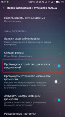 Экран Xaiomi загорается при уведомлениях