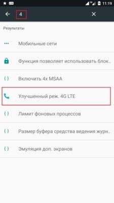 Предпочтительный тип сети Xiaomi Mi A1