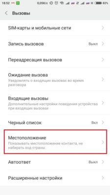 Отключить код страны MIUI Xiaomi