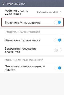 Отключить mi помощник app vault
