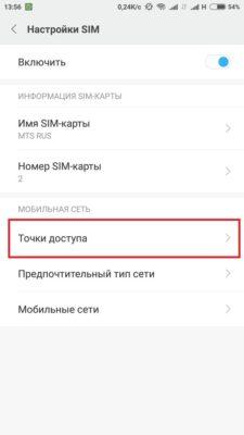 Не работает интернет Xiaomi