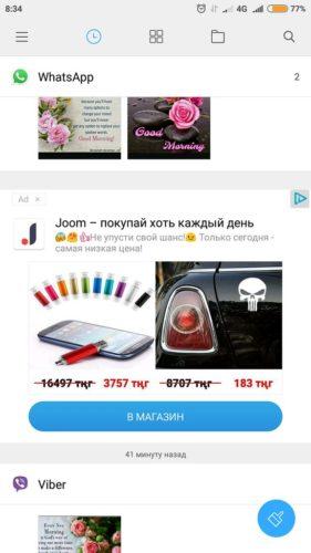 Реклама в проводнике MIUI