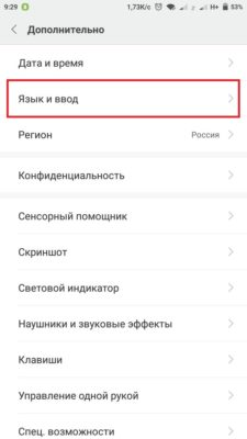 Отключить google приложения