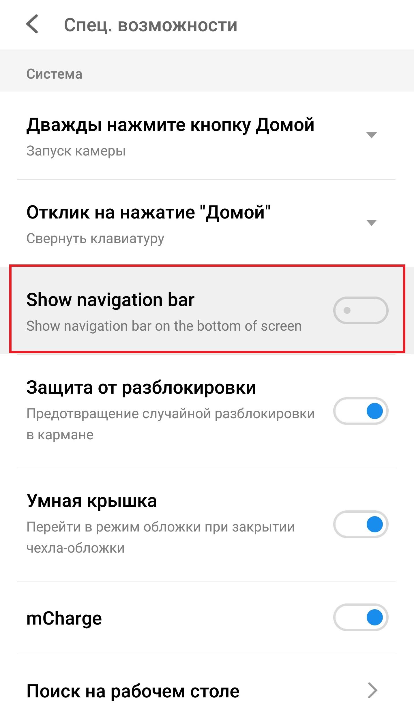 Meizu убрали русский язык с прошивок А