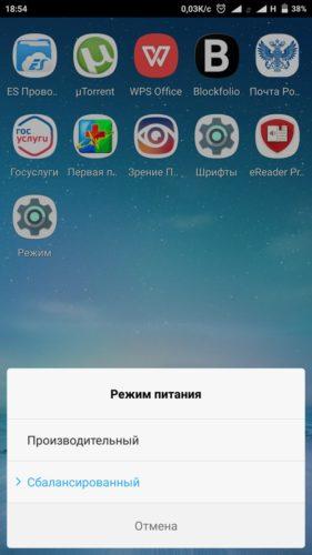 Режим работы Xiaomi