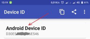 определить id устройства