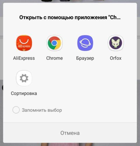 Выбор приложения по умолчанию MIUI