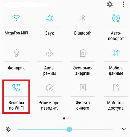 Вызовы по wi-fi samsung