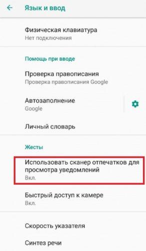 Доступ к уведомлениям с помощью отпечатка Xiaomi