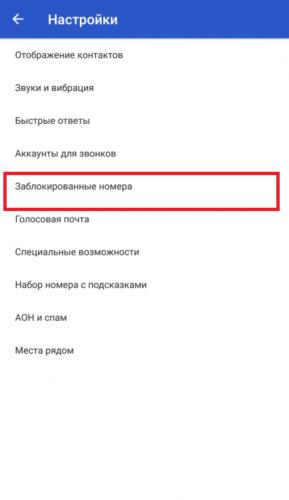 Черный список Android 8
