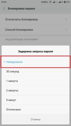 Не работает пароль xiaomi