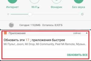 Обновление приложений Xiaomi