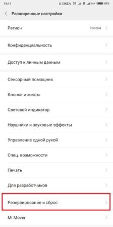Пропадают виджеты Xiaomi