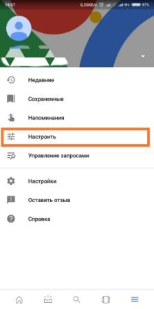 Отключить подсказки Google