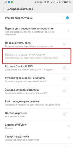 Пропустить экран блокировки Xiaomi