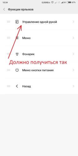 Режим управления одной рукой Xiaomi