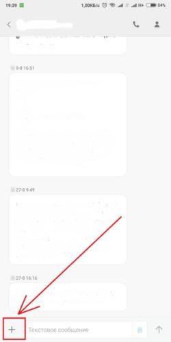 Отложенная отправка смс MIUI
