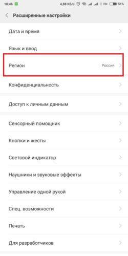 Изменить регион Xiaomi