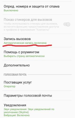 Автоматическая запись разговора Samsung
