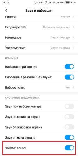 Звук при удалении файлов Xiaomi
