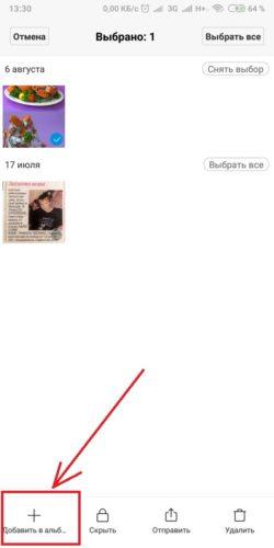 Новый альбом в Xiaomi
