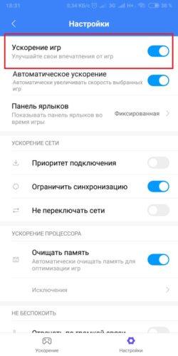 Отключить ускорение игр Xiaomi