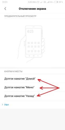Блокировать экран Xiaomi