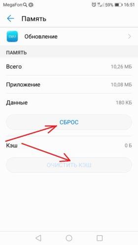 Huawei уведомление об обновлении