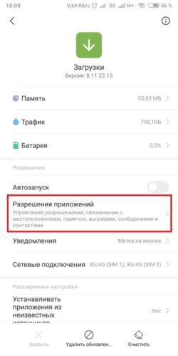 Найден новый файл Xiaomi