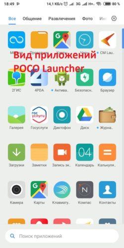 Темы для Xiaomi Mi A2