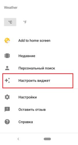 Строка поиска Android 9