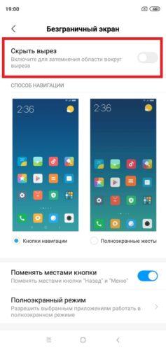 Скрыть монобровь Xiaomi