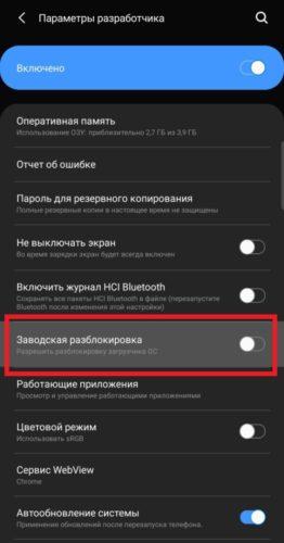 Разблокировать загрузчик Samsung