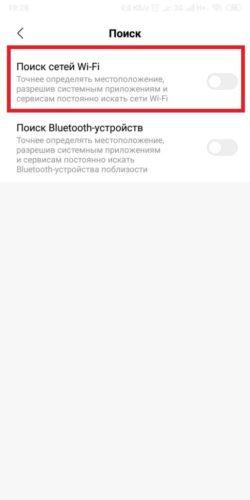 wi-fi разряжает батарею xiaomi