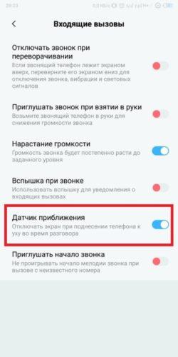 Не работает датчик приближения Xiaomi