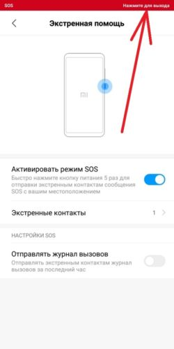 Экстренный режим SOS Xiaomi