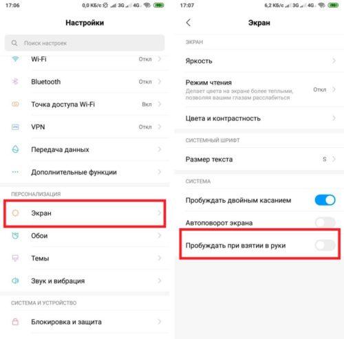 Пробуждение экрана Xiaomi